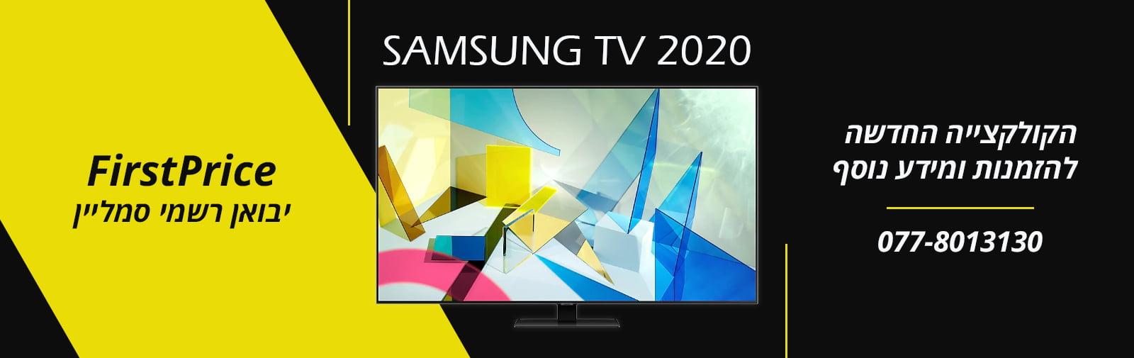 טלוויזיות סמסונג 2020
